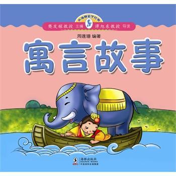 [简单易懂的儿童故事]简单的幼儿故事大全