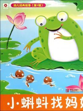 【适合儿童读的故事书里的故事】儿童故事有哪些书