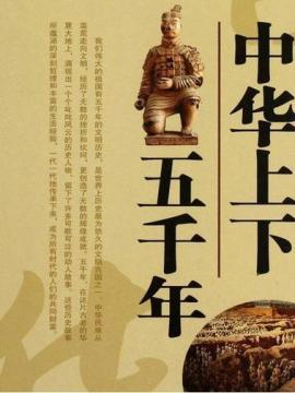 [上下五千年故事节选]上下五千年的故事有哪些