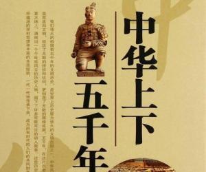 【上下五千年朝代的故事】上下五千年朝代和故事